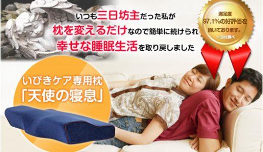 【2018年版】自分に合った枕の選び方と快眠できるおすすめの人気枕ランキング【いびき、ストレートネックが気になる人】