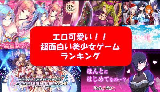 【2018年】エロ可愛い!超面白いおすすめ美少女ゲームアプリランキング