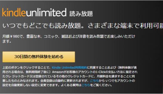 【2018年版】Kindle unlimitedのおすすめ漫画・雑誌・小説・ビジネス本【キンドルアンリミテッド】