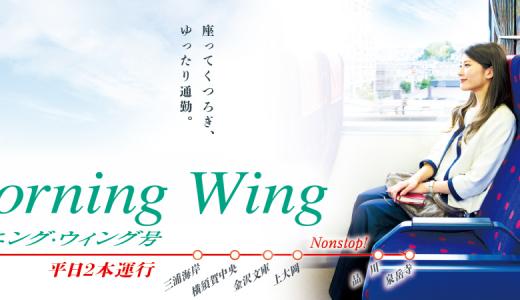 【座れる通勤電車】京急『モーニング・ウィング号』についてのまとめ【値段や停車駅など】