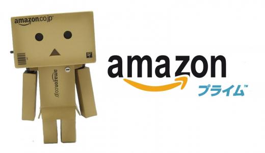 【Amazonプライム】月額プランには120%入らない方がいい理由