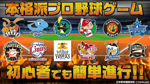 【2017年版】野球好きのためのおすすめアプリ15選【野球ゲーム、野球ニュースアプリなど】