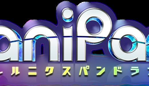 【ぱにぱに】PaniPani-パラレルニクスパンドラナイト-の評価・レビュー・配信日|コロプラが誇る最新作