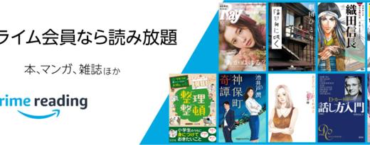 【Amazonプライム】Prime reading(プライムリーディング)のおすすめ漫画・雑誌・小説・ビジネス本