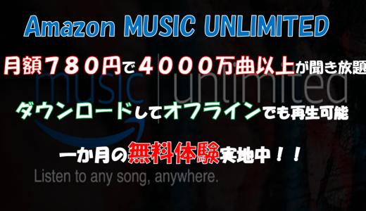 【2018/5/13更新】Amazon music unlimitedを半年使って分かったメリット・デメリット!【ダウンロード・解約・邦楽・アニソン情報など】
