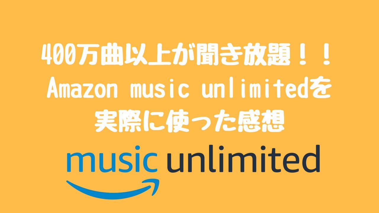 3か月99円】Amazon music unlimi...