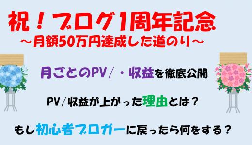 【雑記ブロガー】初心者ブロガーが1年で月間50万円を達成するまでの道のり&PV・収益UPの方法を大公開