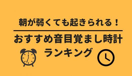 【2018年】大音量のおすすめ音目覚まし時計ランキング