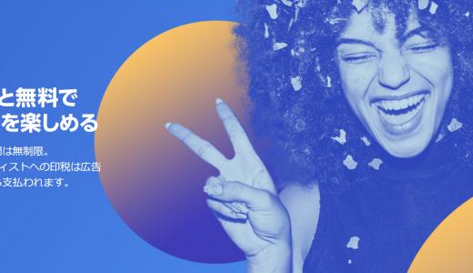 【2018年】4000万曲以上が『無料』で聞き放題のAWAとSpotifyのFree planを実際に使ってみた感想・レビュー